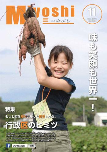 h26_miyoshi