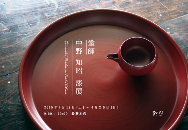 nakano_suzukake01